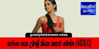 Umali Thilakaratne, Saranga Disasekara, Funny, Jokes, Gossip,