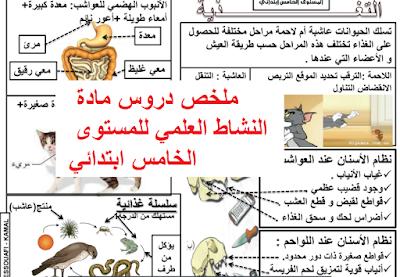 ملخص دروس مادة النشاط العلمي للمستوى الخامس من التعليم الابتدائي