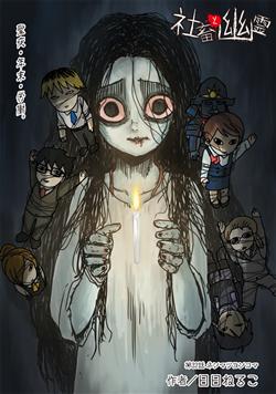 Shachiku To Yurei