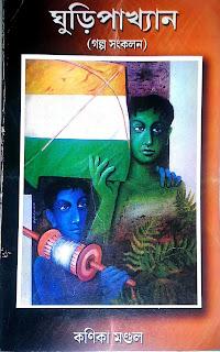 Ghuripakhhan By Kanika Mandal