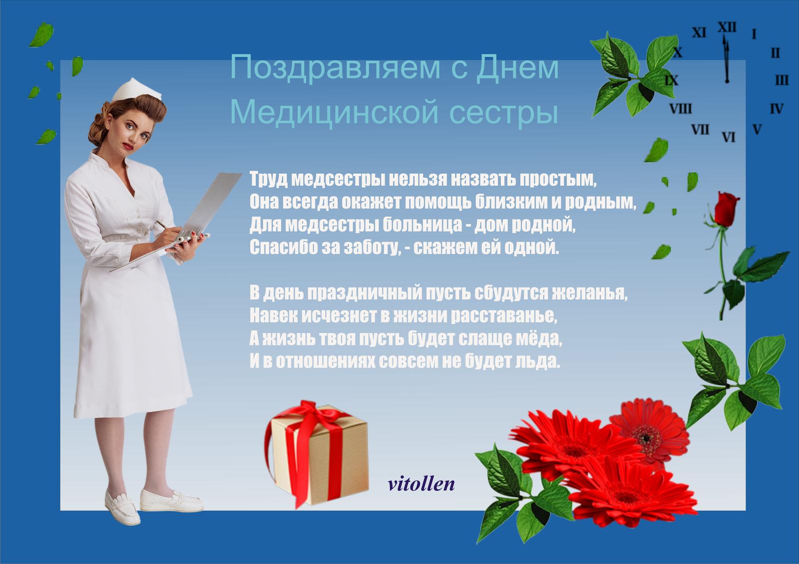 Стихи про медсестру поздравления
