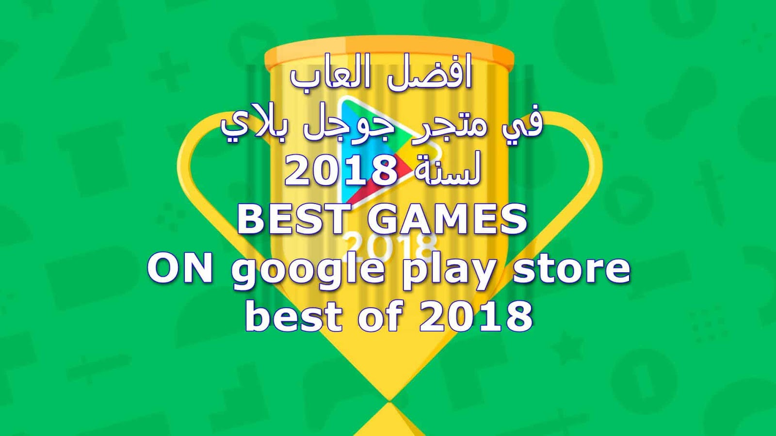 800aa433f افضل العاب في متجر جوجل بلاي لسنة 2018 - يمن تك