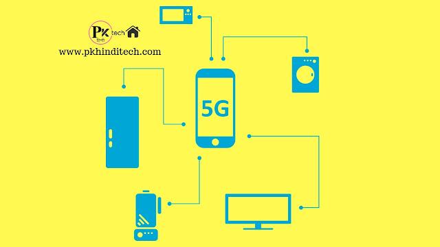 1G, 2G, 3G, 4G और 5G में क्या अंतर है?
