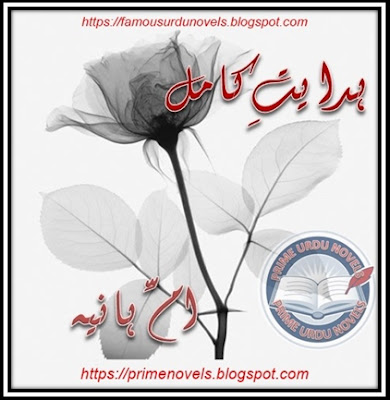 Free downlaod Hidayat e kamil novel by Umme Hani pdf