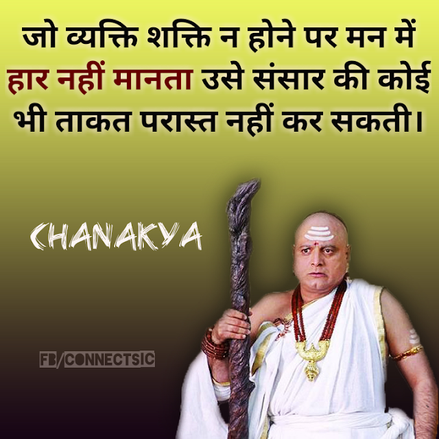 Chanakya Hindi Quote , Thought and Suvichar on inspiration, Self Belief