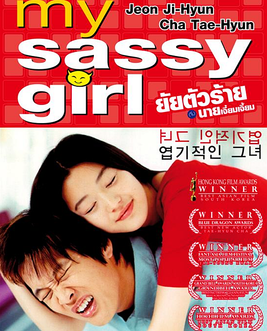Advise you My sassy girl subs pity