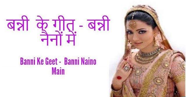 Banni Ke Geet -  Banni Naino Main