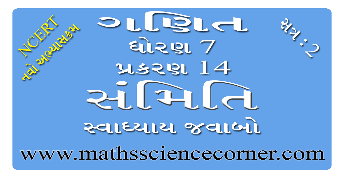 Maths Std 7 Swadhyay 14.3