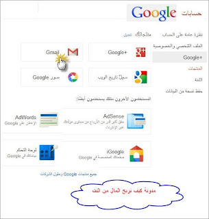كيفية انشاء حساب جديد فى جوجل وعمل ايميل gmail