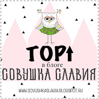 Sovushka Slavia Challenge #13~Casing Erum