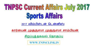Tnpsc Sports Affairs july 17