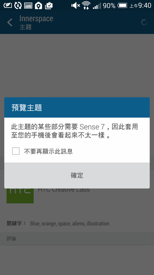 2015 05 11%2B01.40.30 - 千呼萬喚!HTC Sense更新後終於可以自訂主題了!
