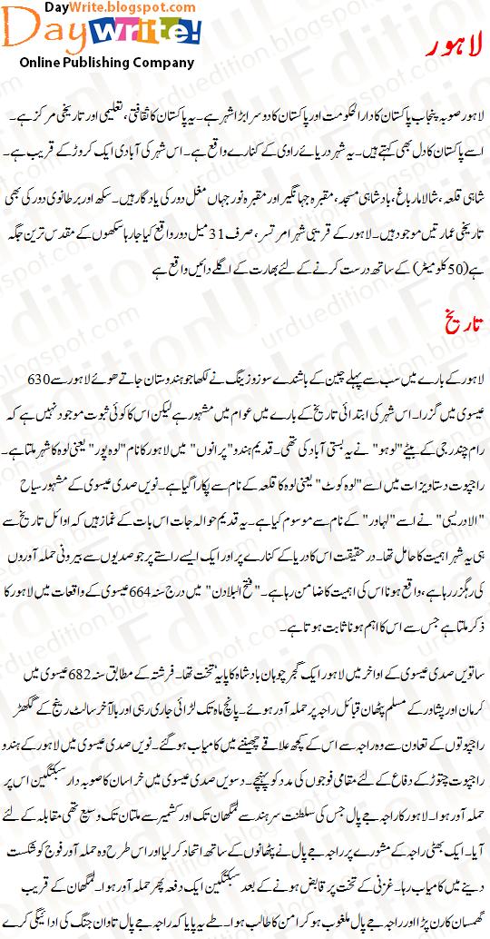 Essay On Lahore In Urdu 1