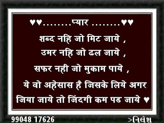 Pyaar kya hai hindi shayari in shayari ka khajana