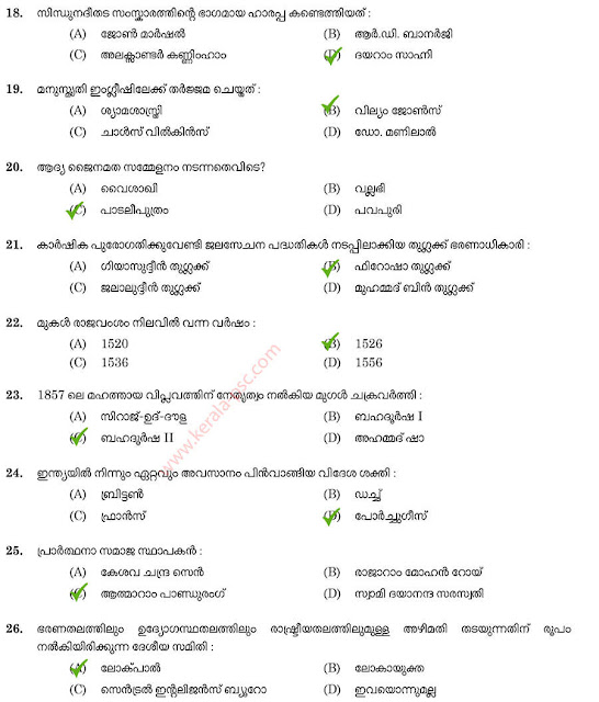 women police constable question paper psc