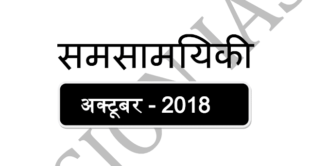 Vision IAS Current Affairs October 2018 in Hindi
