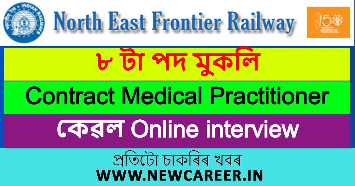 N.F. Railway Recruitment 2020: Apply For 8 Contract Medical Practitioner (CMP) Post