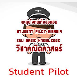 ตะลุยโจทย์ Student Pilot วิชาคณิตศาสตร์ [VDO]
