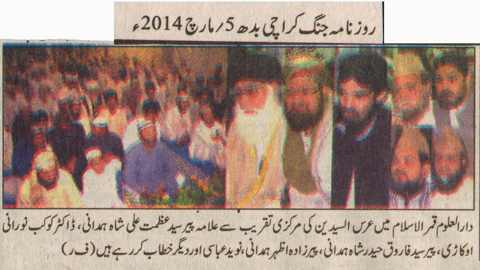 Roznaama Jang- Karachi- News -Clipping- 5th March 2014-Allamah Kaukab Noorani Okarvi-