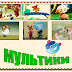 Украинские советские мультфильмы. Продолжение