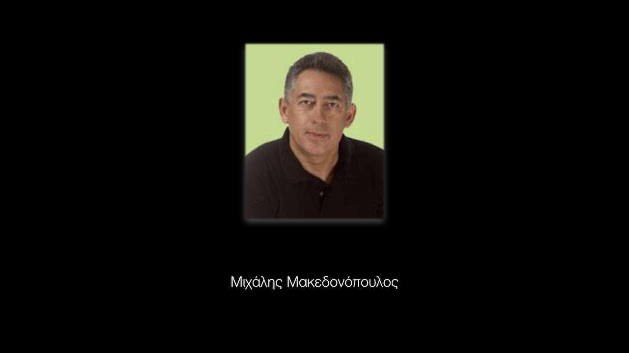 Έφυγε ξαφνικά ο Μιχάλης Μακεδονόπουλος !!