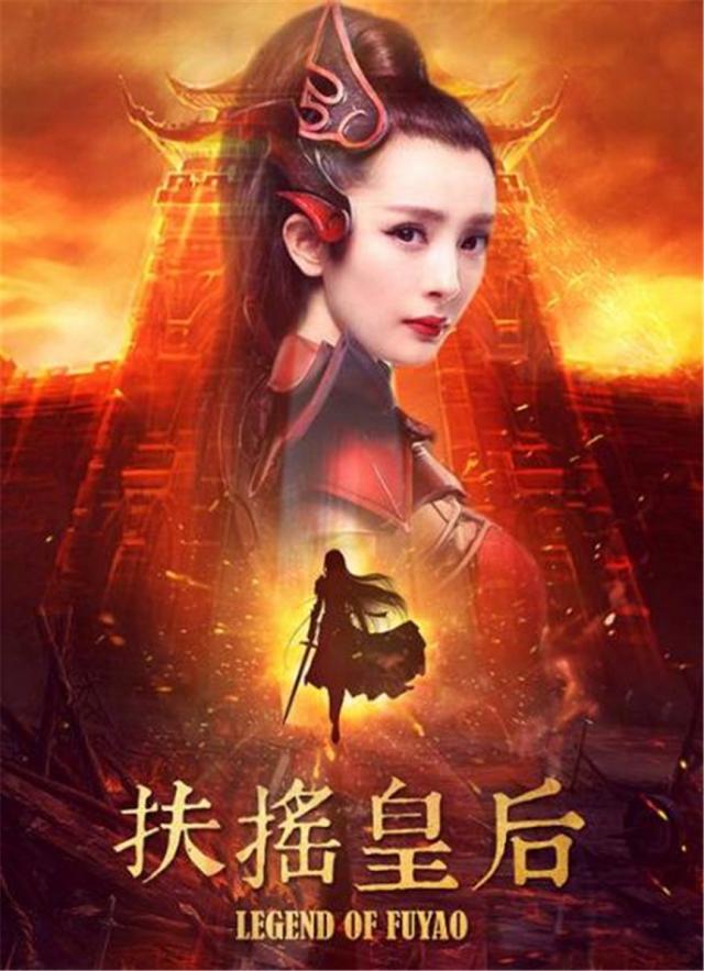 Phù Dao Hoàng Hậu - Legend of Fuyao (2018)