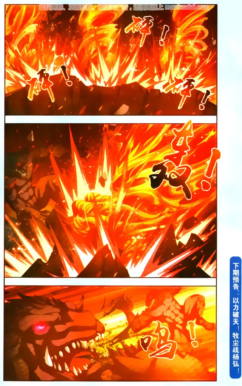 อ่านการ์ตูน Da Zhu Zai 69 ภาพที่ 20