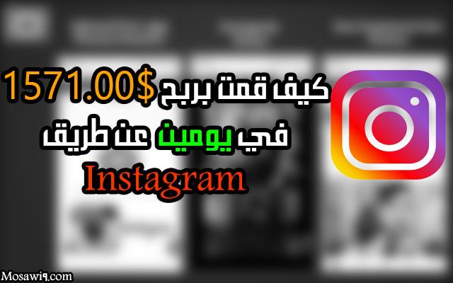 15a267ffdf1c9 كيف قمت بربح 1571.00  في يومين عن طريق Instagram - المسوق