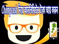 Champcash দিয়ে আনলিমিটেড টাকা আয় করুন ১০০%গ্যারান্টি সহ এবং প্রুফ