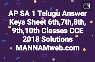 AP SA 1 Telugu Answer Keys Sheet 6th,7th,8th,9th,10th Classes CCE 2018 Solutions