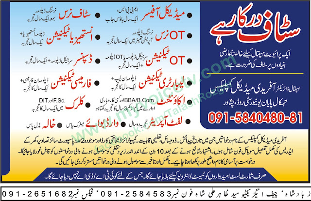 #Jobs - #Career_Opportunities in Health Sector - Afridi Medical Complex Requires Health Professionals  –for details visit the link