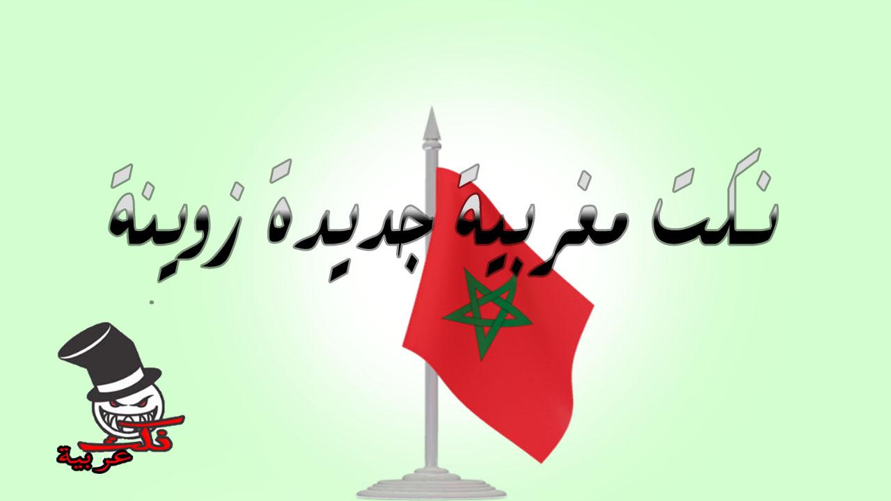 نكت-مغربية-جديدة