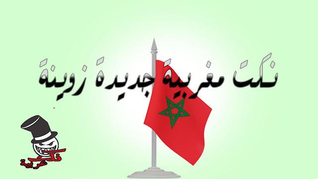 نكت مغربية جديدة زوينة بزاف بالدارجة المغربية