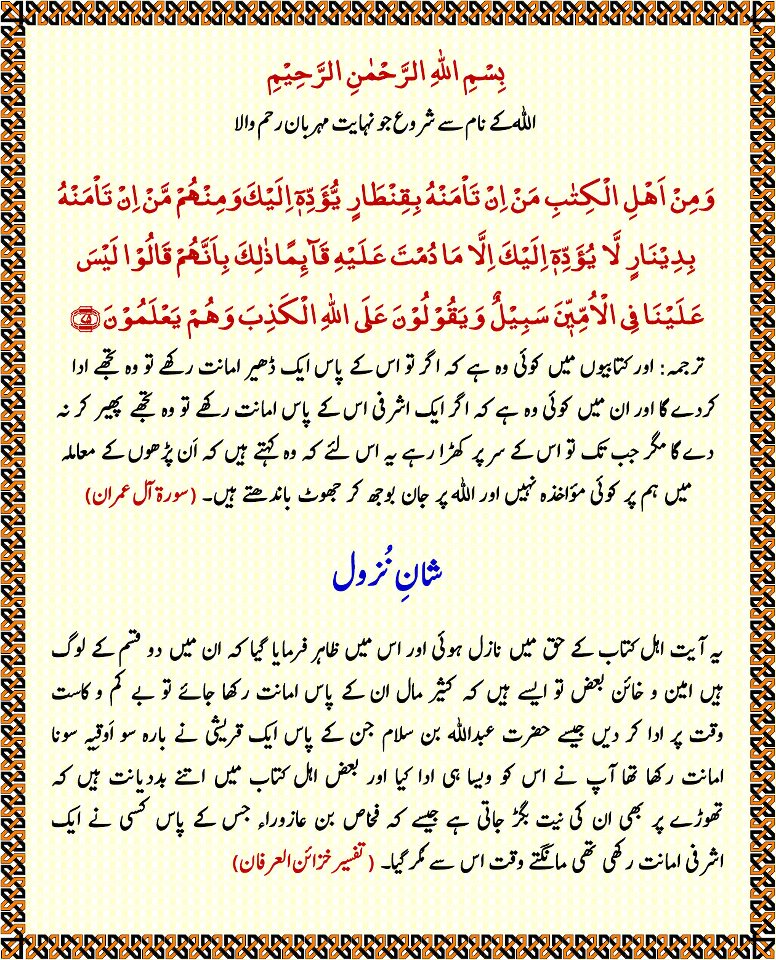 Surahs and its Benefits | CUTE ISLAM
