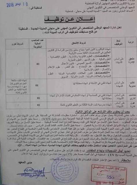اعلان عن توظيف في المعهد الوطني المتخصص في التكوين المهني علي منجلي قسنطينة -- ديسمبر 2018