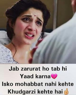Sad Whatsapp Status: उसको मोहब्बत नहीं कहते !