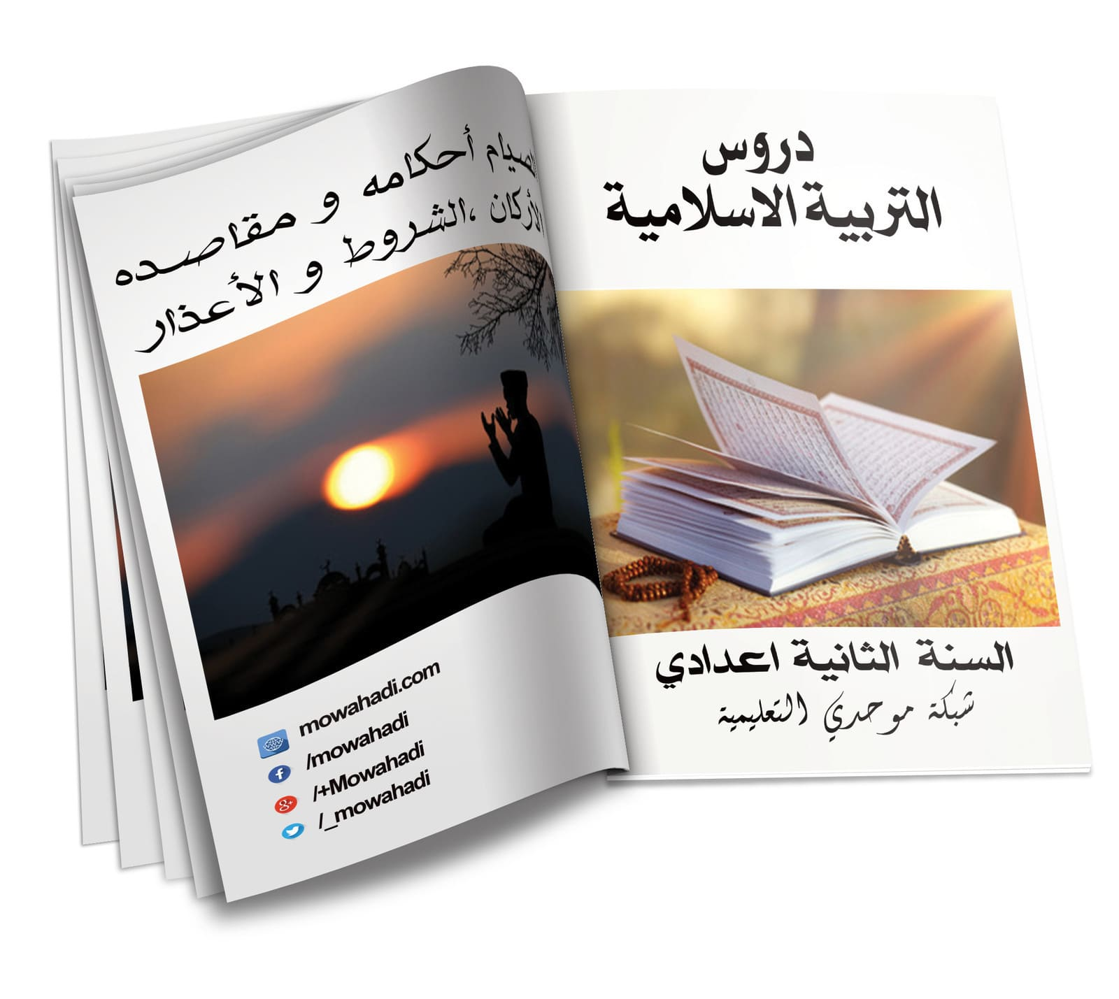 الصيام أحكامه ومقاصده :الأركان ، الشروط و الأعذار المبيحة للفطر