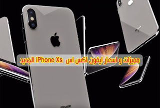 مميزات-و-اسعار-ايفون-اكس-اس-iPhone-Xs-الجديد-مؤتمر-أبل
