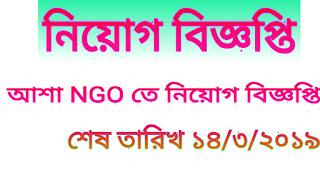 NGO আশাতে নিয়োগ বিজ্ঞপ্তি ২০১৯