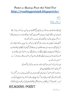 Zakhm Novel By Fatima Khan Second Marriage | Novels Key Dunya