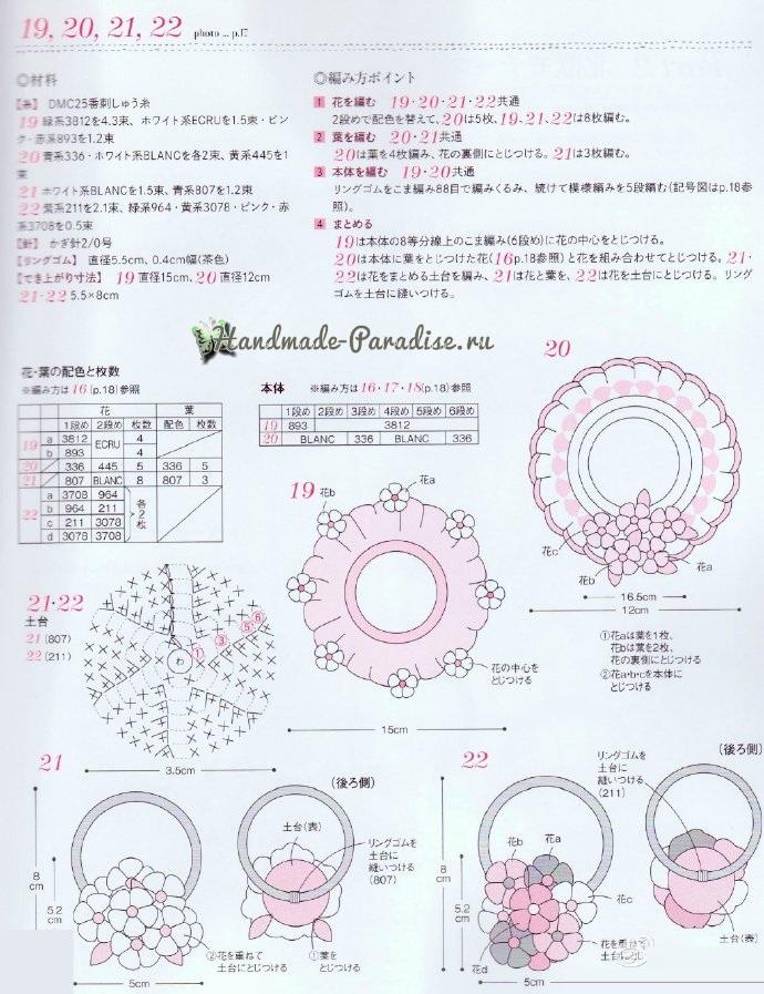 Схемы вязания резиночек с цветами (9)