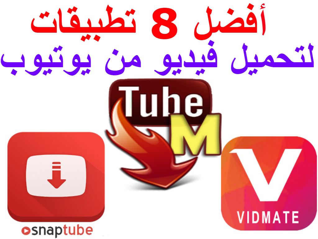 أفضل 8 تطبيقات لتحميل فيديو من يوتيوب اون لاين للاندرويد Mp4 و Mp3