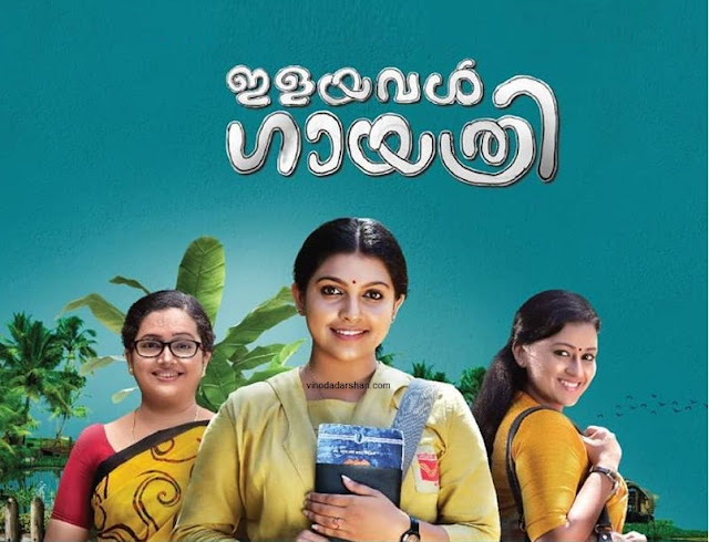 ILAYAVAL GAYATHRI serial on Mazhavil Manorama starts on 24th September 2018
