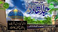 abdul kadir jilani karamat, auliya allah ki karamat, Buzurgan e Deen Ki Karamat or Wakeyaat, Islamic Images, karamat e gaus e aazam, miracle by gaus e aazam, islamic stories, ghous pak ki karamat in hindi, islamic miracles, real islamic stories