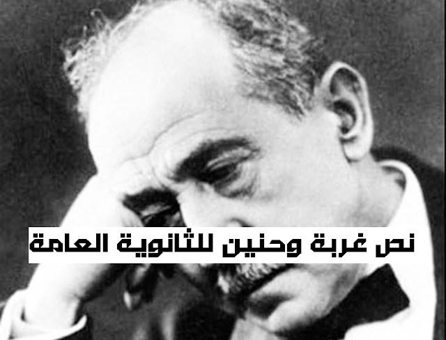 نص غربة وحنين للثانوية العامة 2017 من سلسلة التميز أستاذ أحمد فتحي