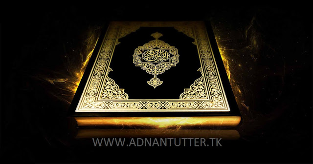 Holy Quran in 3D Download for PC/Laptop/Mobile