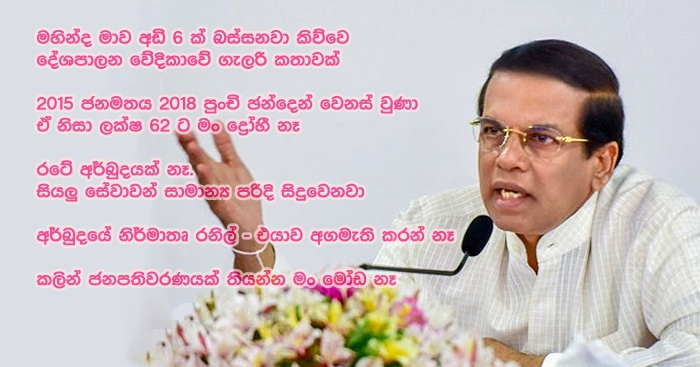 https://www.gossiplankanews.com/2018/12/maithri-speaks-about-situation.html#more