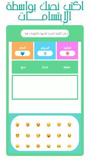 تحميل تطبيق زخرفة بلس لزخرفة النصوص والكلمات العربية والانجليزية للاندرويد