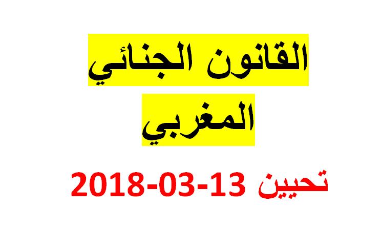 تحميل القانون الجنائي المغربي وفق آخر التعديلات تحيين 13-03-2018