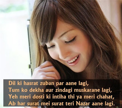 Best facebook romantic love shayari 2017